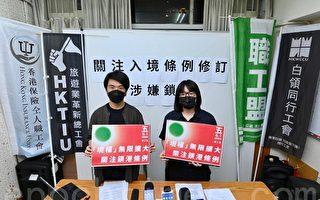 民團:入境條例通過 勢令香港成大監獄