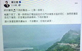 终于听见下雨的声音  郑文灿喜闻石门水库进账