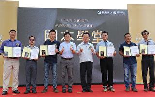 嘉县农业菁英团队  第一届国本学堂结业典礼
