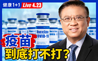 【直播】疫苗到底打不打?
