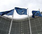 欧盟连出四招对抗中共 分析:脱钩加速