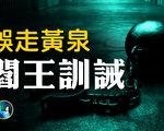 【未解之謎】中國古人的瀕死體驗故事