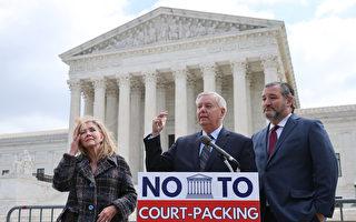格雷厄姆和克魯茲:填塞最高法將破壞司法獨立