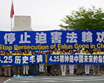 美華府法輪功學員紀念「四二五」上訪22周年