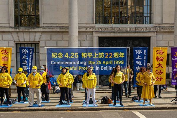英国法轮功学员在伦敦中领馆前举行集会