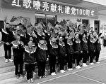 中共建党周年 学校强制洗脑宣传 家长忧心