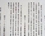 袁斌:抗战胜利后谁挑起了内战?