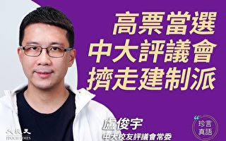 【珍言真語】盧俊宇:用選票繼續為港人發聲