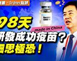 【秦鹏直播】中国98天研发出疫苗?细思极恐!
