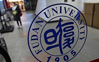 匈牙利首都设复旦大学分校 怪异协议遭谴责