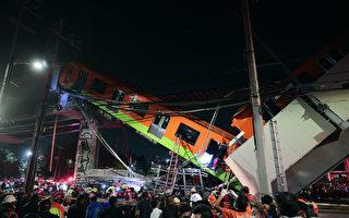 墨西哥地鐵天橋崩塌 列車墜地 23死70傷