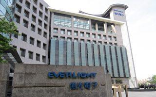 億光獲全勝 中國最高法院判定日亞化專利無效