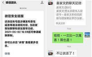 「追查郭宏偉死亡真相」聯署人遭公安恐嚇