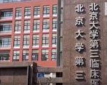 陳思敏:北京醫生揭腫瘤治療黑幕背後利益鏈