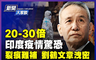 【新闻大家谈】刘鹤旧文藏信号 中南海分裂经济引擎熄火