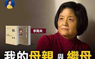 专访李南央:我的两本书《母亲》和《继母》(3)