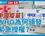 【重播】WHO为何颁发中国疫苗紧急授权?