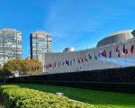 反制中共渗透联合国机构 美专家支三招