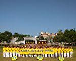 法轮功嘉义洪法 齐聚文化公园为创始人祝寿