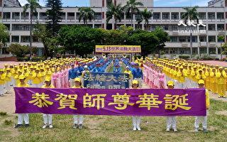 慶世界法輪大法日 法輪功台南遊行七彩日暈再現