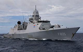 荷蘭巡防艦預計5月下旬將赴南海巡航