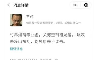 美團王興被警告保持低調 曾貼《焚書坑》