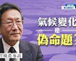 【首播】专访程晓农(8):气候变化是伪命题?