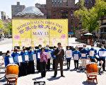 紐約聯合廣場慶世界大法日 市民讚法輪功