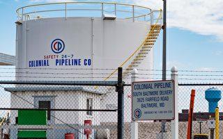 美最大输油管遭骇一个月后 司法部追回多半赎金
