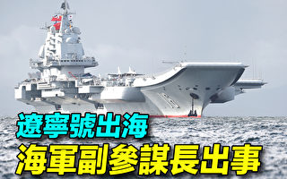 【探索時分】遼寧號出海 海軍副參謀長出事