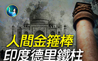 【未解之谜】流落人间的金箍棒 印度德里铁柱