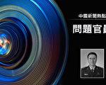 黑龙江省司法厅长赵金成涉黑 遭老兵实名举报