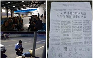 重庆维权公民逾30人在北京遭集体遣返