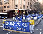 悉尼集會遊行慶法輪大法日 各界人士盛讚