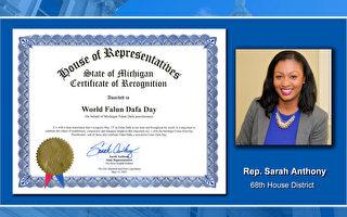 慶祝世界法輪大法日 密西根第68區州眾議員頒發褒獎