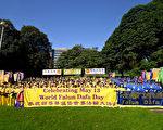 組圖:悉尼法輪功學員慶祝世界法輪大法日