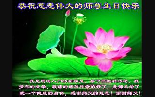 大陸法輪功新學員恭賀李洪志大師華誕