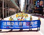 組圖:法輪功反迫害22年 紐約遊行傳真相