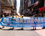 組圖:逾3.7億中國人退黨 曼哈頓遊行聲援
