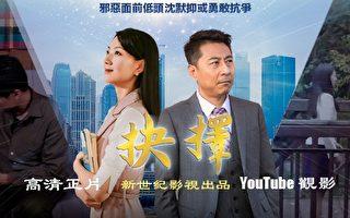 電影《抉擇》值得中國人驕傲的好電影