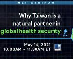 智库:台湾被世卫排除 是全球疫情危机主因之一