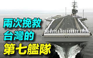 【探索時分】太平洋定海神針 美救台的第七艦隊