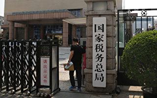 【庆祝513】一位中国税务官的自白