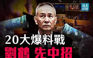 【遠見快評】中共20大爆黑戰 劉鶴先中招 劍指誰?