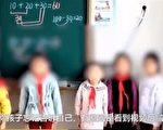湖南學校逼捐 多名小學生未捐錢被「遊街示眾」