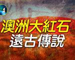【未解之谜】澳洲大红石的远古传说
