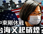 【远见快评】中东刚休战 台曝重磅消息 北京紧张