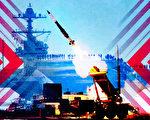 【时事军事】中美对抗 中共无法建立杀伤链