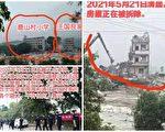 重慶市民被拆遷辦控制 房屋被拆