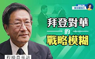 【首播】專訪程曉農:拜登對華政策5特點(9)